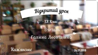 Открытый урок 1А класс - Шаповал Галина Леонидовна 24.01.18