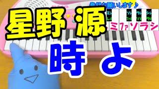 1本指ピアノ【時よ】星野源 ユーキャンCM 簡単ドレミ楽譜 超初心者向け