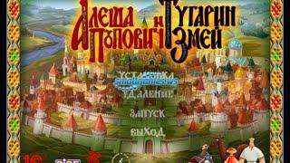 Алеша попович и тугарин змей мультфильм игра(№1)