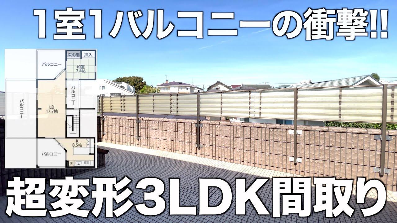 【変わった間取り】特大バルコニーに愛しいキッチン付き3LDKを内見!