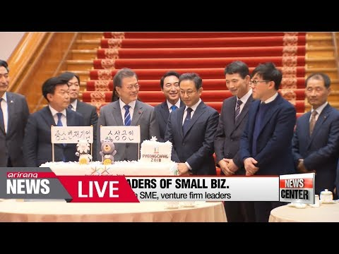 [LIVE/NEWSCENTER] President Moon Jae-in invites leaders of small businesses... - 2018.01.16