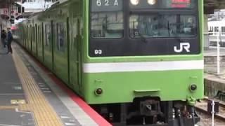 大和路線201系王寺駅発車