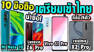 10 มือถือน่าซื้อ น่าใช้! เตรียมที่จะเปิดตัว ในไทยไม่นานนี้!