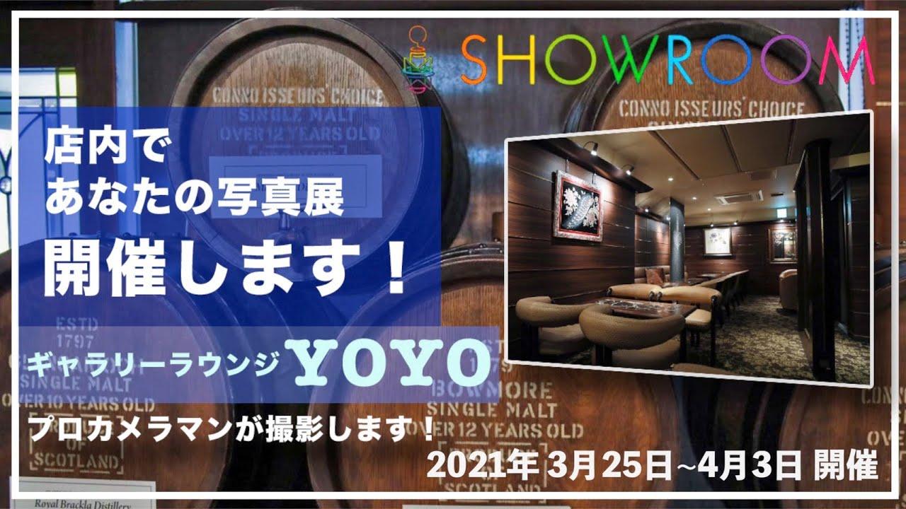 SHOWROOMイベントライブ 2021.3.27ギャラリーラウンジYOYO