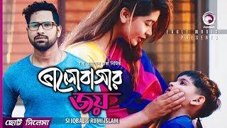 Bhalobashar Joy | Chotto Cinema | SI Iqbal | Rumi Islam | Official Short Film | 2019