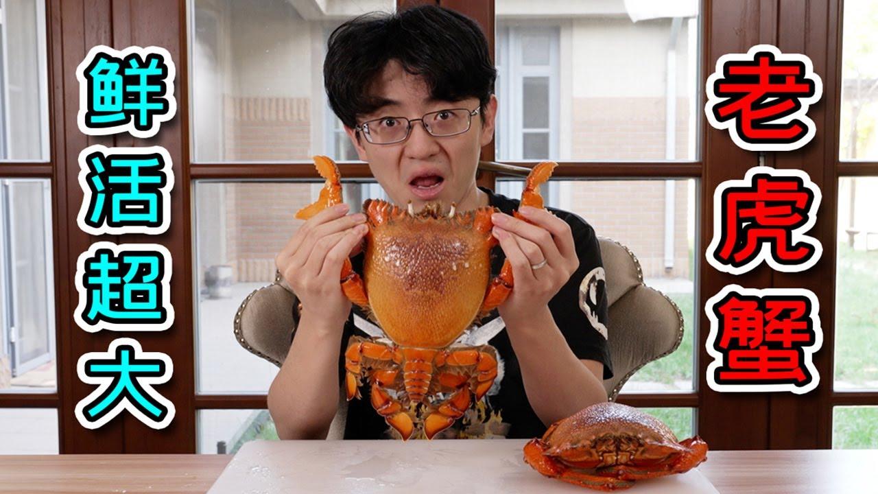 【大祥哥來了】等了兩年終於到貨的旭蟹!鮮活和死了的螃蟹竟然差距這麼大!