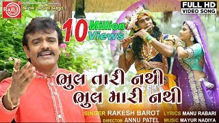 Bhul Tari Nathi Bhul Mari Nathi ||Rakesh Barot ||New Gujarati Song 2019 ||HD Video