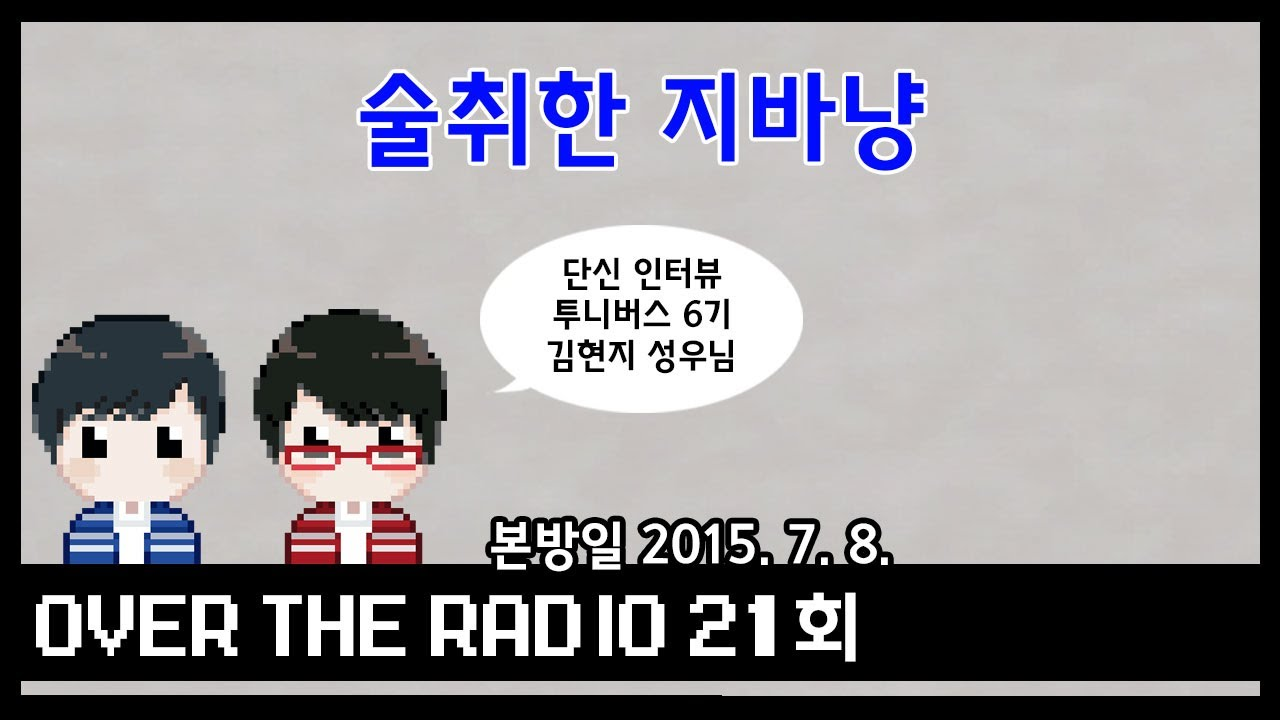 Over The Radio 21회