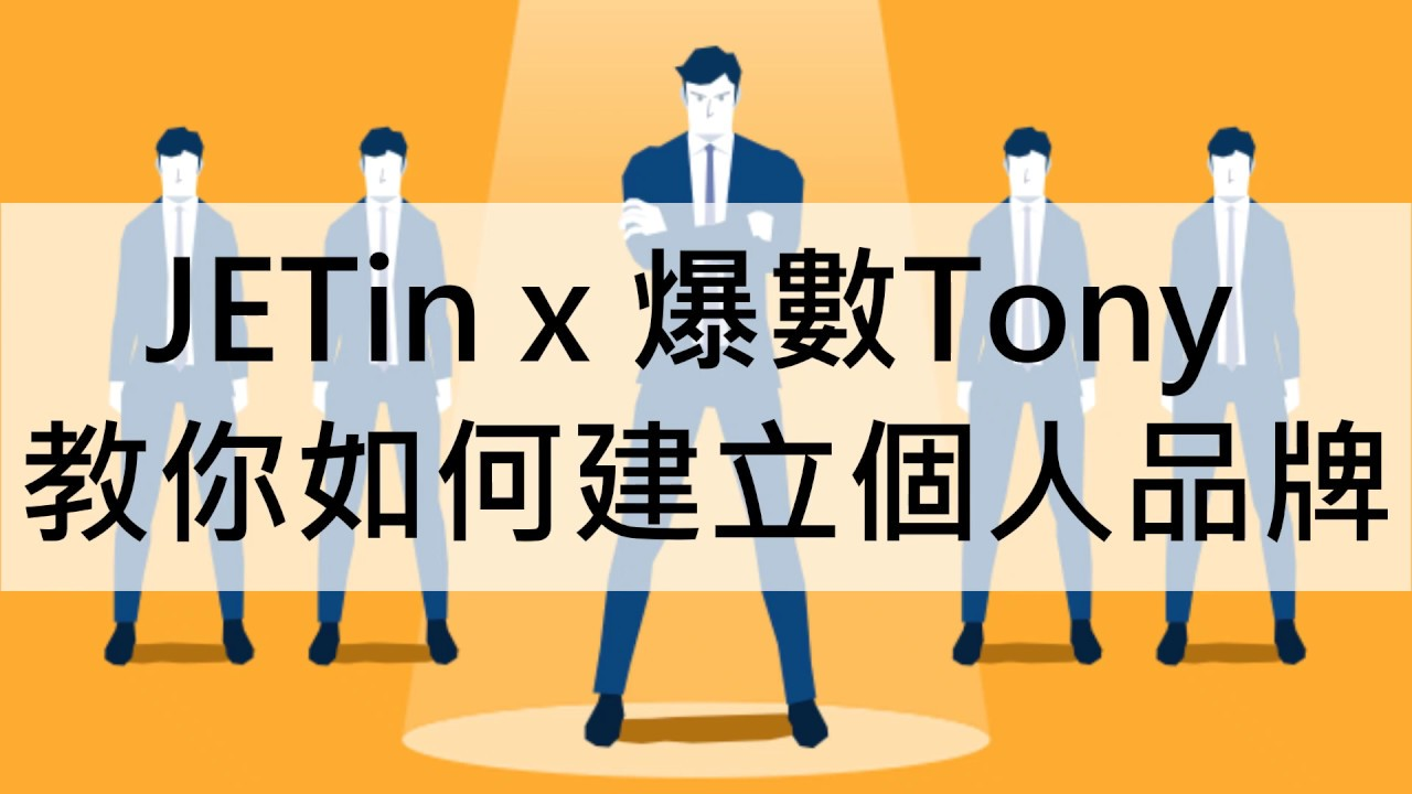 JETin X 暢銷書作家Tony 教你建立個人品牌 (第3集預告) - YouTube