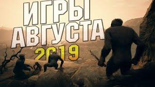 ВО ЧТО ПОИГРАТЬ В АВГУСТЕ - Игры августа 2019 / Видео