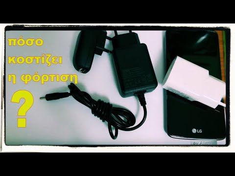 HOW MUCH IT COSTS to charge our CELL PHONE?? Πόσο ΚΟΣΤΙΖΕΙ η κάθε φόρτιση του ΚΙΝΗΤΟΥ μας;