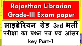 Rajasthan Librarian Grade-III Exam paper / Model Paper / previous year question papers - Set -01