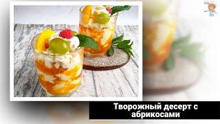 Творожный десерт с фруктами без сахара — съедается крайне быстро!