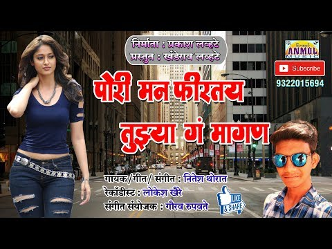 MAN FIRTAY MAGAN / Nitesh Thorat (super song)