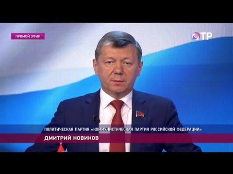 Выборы-2016. Дебаты. ОТР. 08.09.2016. Д.Г. Новиков (КПРФ)