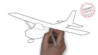 Как нарисовать простой самолет карандашом(83 486 рублей за 22 дня! НОВАЯ УНИКАЛЬНАЯ СИСТЕМА ЗАРАБОТКА! http://glopages.ru/affiliate/1905293 НАЖИМАЙ и СТАНЬ ПЕРВЫМ кто..., 2014-06-25T14:15:46.000Z)