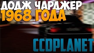 МТА #84 - ДОДЖ ЧАРДЖЕР 1968 ГОДА  [CCDplanet]