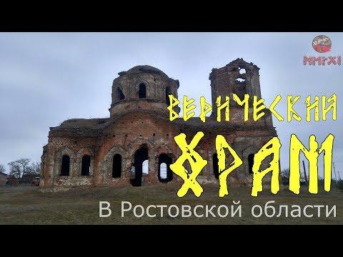 Сурб Карапет☀️Ведический храм в Ростовской области или армянская☦️церковь Сурб Карапет?с.Несветай