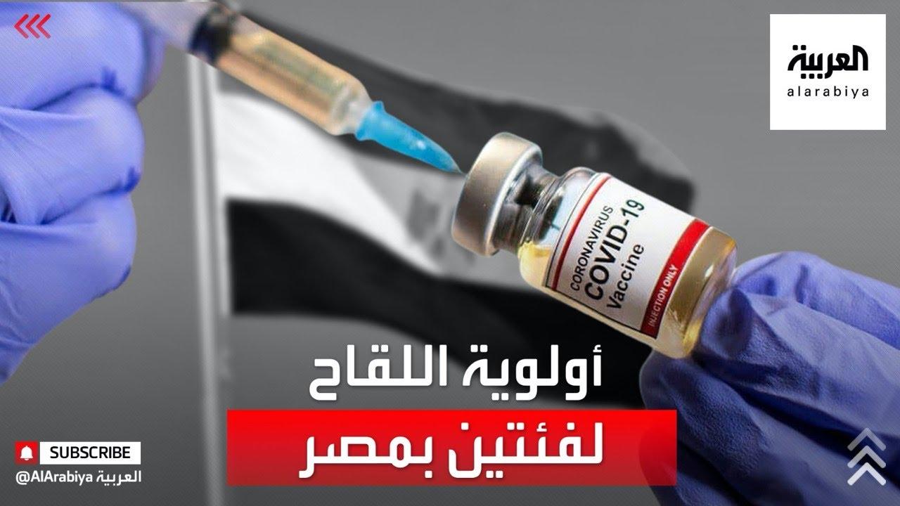 مصر تفتح التسجيل لتطعيم بعض الفئات ضد كورونا  - نشر قبل 3 ساعة