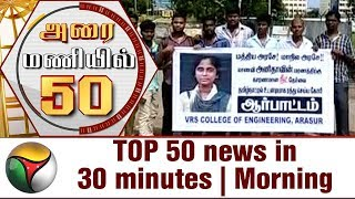 Top 50 News in 30 Minutes | Morning | 18-09-2017 Puthiya Thalaimurai TV News