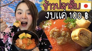 ข้าวหน้าปลาดิบญี่ปุ่น ไข่ดอง น้ำจิ้มรสเด็ด!!!!