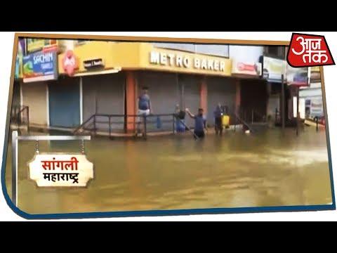 Maharashtra Floods: बारिश और बाढ़ से हालत पस्त, Sangli पूरी तरह से समंदर में तब्दील हुआ