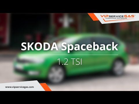 Обзор ГБО на Skoda Spaceback 1.2 TSI ГБО Landi Renzo ГАЗ на Шкода Спейсбэк VIPserviceGAS Харьков