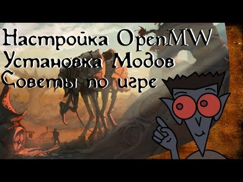 The Elder Scrolls III Morrowind (+OpenMW) - С чего начать?