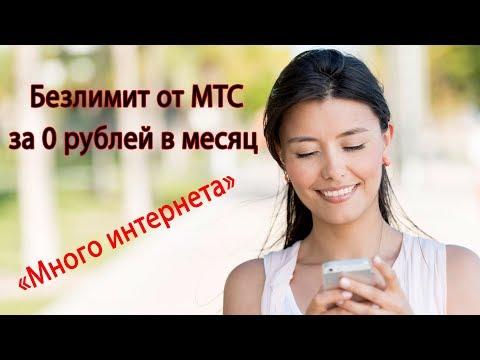 """Бесплатный безлимитный интернет от МТС [ """"Много интернета"""" с 24 мая 2019 года ]"""