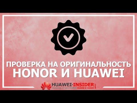 Как проверить телефон Honor и Huawei на подлинность | Через официальный сайт по SN и по IMEI