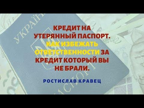Кредит на утерянный паспорт | Адвокат Ростислав Кравец