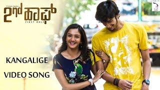2nd Half Kangalige | Song | Priyanka Upendra | Niranjan | Surabhi | Chetan Soscaa