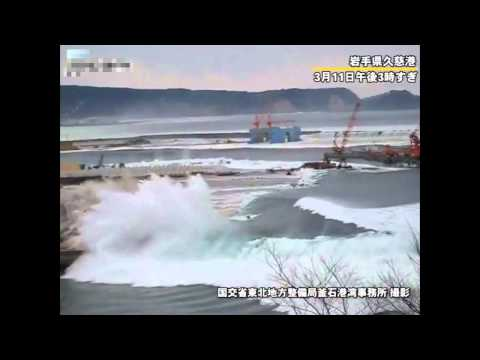 Tsunami at Kuji port, Iwate Prefecture