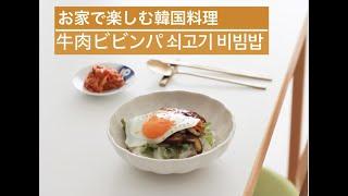 お家で楽しむ韓国料理/牛肉ビビンパ/お家ごはん/한국요리/쇠…