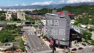 位於台東市區,屬旅人驛站旅宿連鎖的鐵花文創館全新落成,轉運站旁,緊...