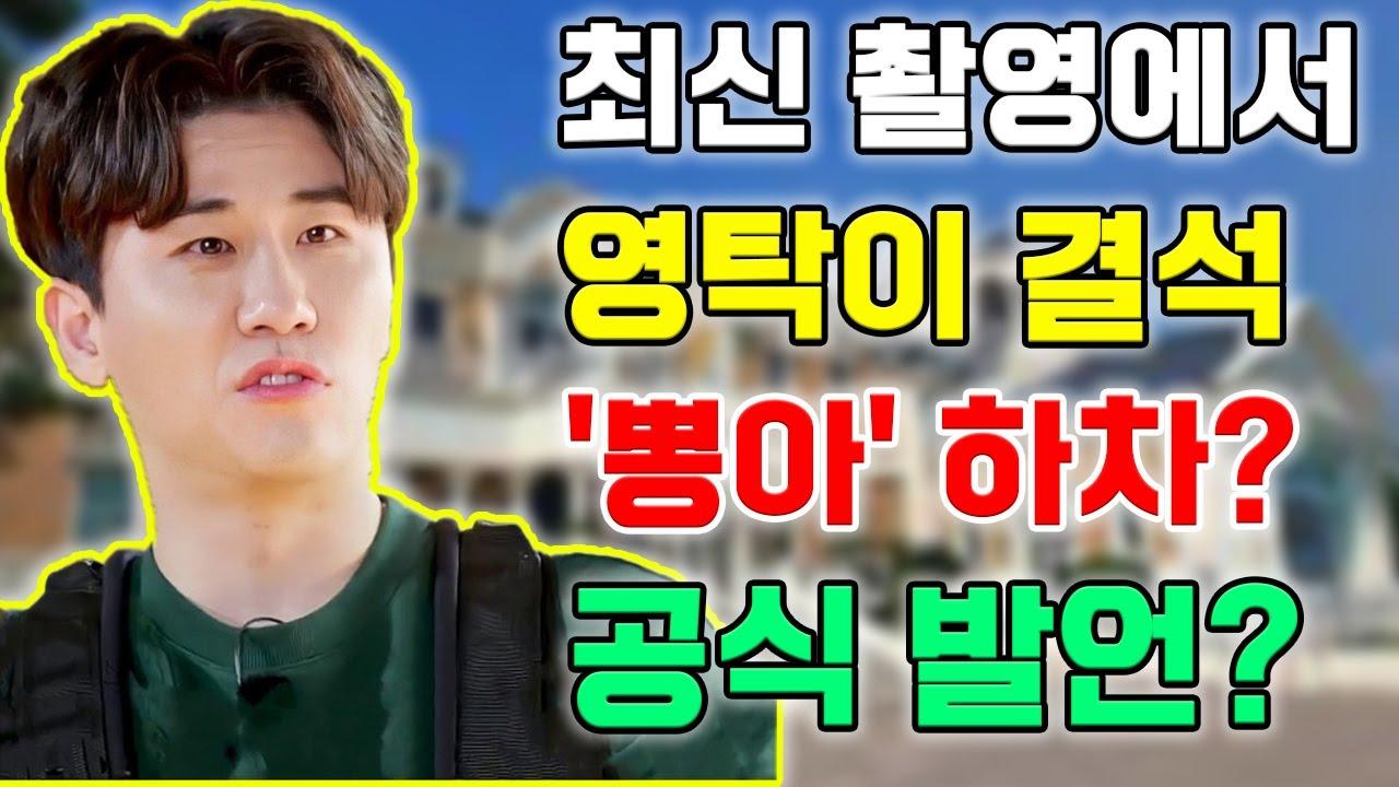 [단독!] '뽕숭아학당' 최신 촬영에서 영탁이 결석! 영탁이 '뽕숭아학당' 하차? 다른 아티스트로 대체 되었나요? TV조선의 공식 발언?