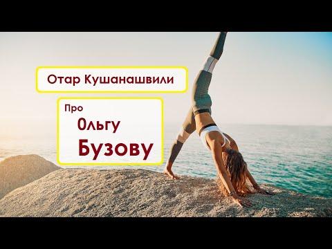 Отар Кушанашвили про Ольгу Бузову