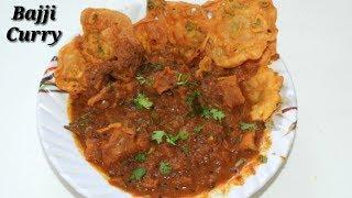 ರುಚಿಯಾದ ಬಜ್ಜಿ ಕರಿ ಒಮ್ಮೆ ಮಾಡಿ ನೋಡಿ | Bajji Curry Recipe in Kannada | Tasty Bajji Curry | Rekha Aduge