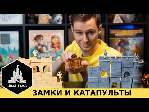 Замки и Катапульты - топ игра для семьи! Локализация от Низа Гамс.