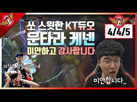 Met Deft and Score who are so sweet! Can you help me out..? Untara's Kennen play[2017.11.13]