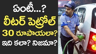 Believe it or not! Petrol could be below Rs 30 a litre | Latest News & Updates | VTube Telugu