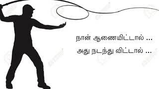 naan aanai ittal athu nadanthuvittal Lyrics