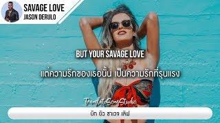 แปลเพลง SAVAGE LOVE - Jason Derulo