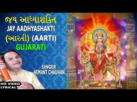 JAY AADHYASHAKTI GUJARATI..Ambe Maa Ni Aarti, HEMANT CHAUHAN, Lyrical Devotional