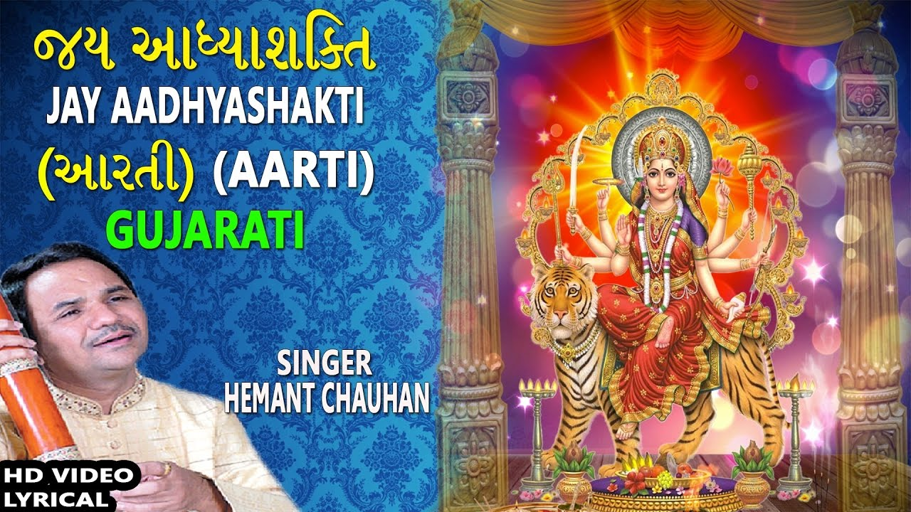 Mataji ni aarti free.