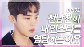 전남친과 최악의 재회를 했다 - EP.01 [bnt웹드라마 로팔시]