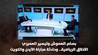بسام العموش وتيسير العميري - الأخلاق الرياضية.. وحادثة مباراة الأردن والكويت