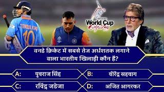 Kon Banega Crorepati Amitabh 2021 ~ Kbc 13 ~ Kbc New Episode ~ Kbc Cricket Quiz ~ Kbc Sawal Jawab