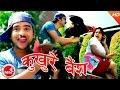 Download New Nepali Comedy Song | Kukhure Bainsha - Hemanta Shishir | Ft.Smriti Timilsina, Bhim BC & Guleli MP3 song and Music Video