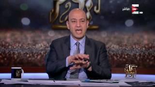 عمرو أديب تعليقاً على تأجيل توقيع عقد المحطة النووية مع روسيا: مصر لازم تبقي دولة انتهازية شوية